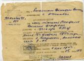 Ищу Панфилова Василия Федоровича