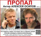 Ищу Осипова Алексея Александровича