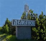 Демянск и Демянский район