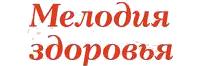 МЕЛОДИЯ ЗДОРОВЬЯ, логотип