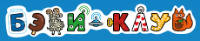 БЭБИ-КЛУБ, логотип