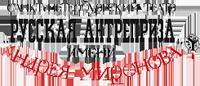 РУССКАЯ АНТРЕПРИЗА ИМЕНИ АНДРЕЯ МИРОНОВА, логотип