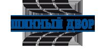 ШИННЫЙ ДВОР, логотип