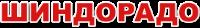 ШИНДОРАДО, логотип