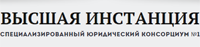 ВЫСШАЯ ИНСТАНЦИЯ, логотип
