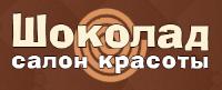 Логотип ШОКОЛАД